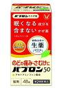 【第2類医薬品】 パブロン50錠(48錠)〔風邪薬〕大正製薬...