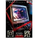 角川映画 回路 【DVD】
