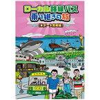 ハピネット Happinet ローカル路線バス乗り継ぎの旅 ≪米沢〜大間崎編≫ 【DVD】【発売日以降のお届けとなります】