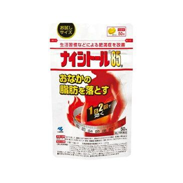 【第2類医薬品】 ナイシトール85a(50錠)小林製薬