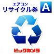 Bic組み合わせ エアコンリサイクル A (本体同時購入時、処分するエアコンのリサイクルをご希望のお客様用)