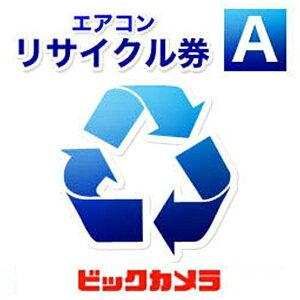 組み合わせ エアコン リサイクル