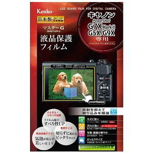 【2016年04月15日発売】 ケンコー マスターG液晶保護フィルム(キヤノンPowerSho…