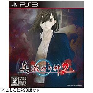 【2016年07月07日発売】 【送料無料】 日本一ソフトウェア 真 流行り神2【PS3ゲーム…