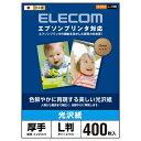 エレコムELECOM EJK-EGNL400(EJK-EGNシリーズ/光沢写真用紙/光沢紙厚手/エプソン用/L判/400枚)[EJKEGNL400]