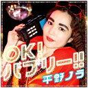 バウンディ 平野ノラ/OK!バブリー!! feat.バブリー美奈子 【CD】