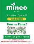 オプテージ 「mineo」エントリーパッケージ 音声通話+データ通信・SMS対応 au・ドコモ・ソフトバンク対応 ※SIMカード後日発送 KM101[KM101]