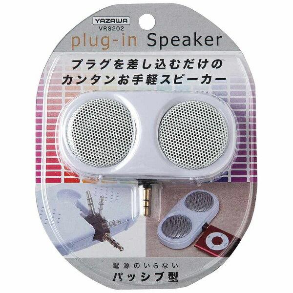 ヤザワ YAZAWA パッシブ型プラグインスピーカー ホワイト VRS202W VRS202W