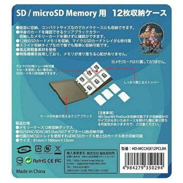 磁気研究所 Magnetic Laboratories SD/microSD メモリーカード収納ケース 12枚収納用 HD-MCCASE12PCLBK[HDMCCASE12PCLBK]