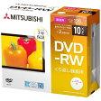 三菱化学メディア 録画用 DVD-RW 1-2倍速 4.7GB 10枚【インクジェットプリンタ対応】 VHW12NP10D1-B 【ビックカメラグループオリジナル】201701P