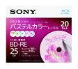 ソニー SONY 録画用 BD-RE Ver.2.1 1-2倍速 25GB 20枚【インクジェットプリンタ対応カラーミックス】 20BNE1VJCS2