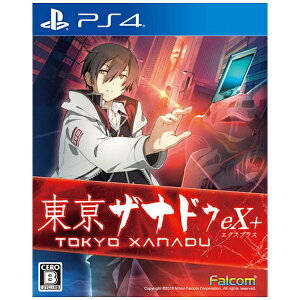【2016年09月08日発売】 【送料無料】 日本ファルコム 東亰ザナドゥeX+【PS4ゲーム…