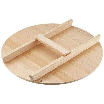 【送料無料】 雅うるし工芸 厚手サワラH型取手木蓋 60cm用 <AKB03060>