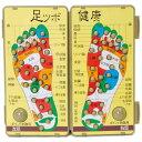 山佳化成 足つぼ健康ボード(茶殻入り) <VAS0201>