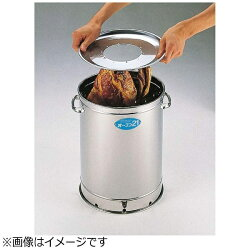 【送料無料】ワクイ【業務用】18-0オーブン21スモーク用27cm