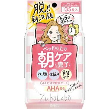 常盤薬品 SANA(サナ)ズボラボ 朝用ふき取り化粧水シート 35枚入