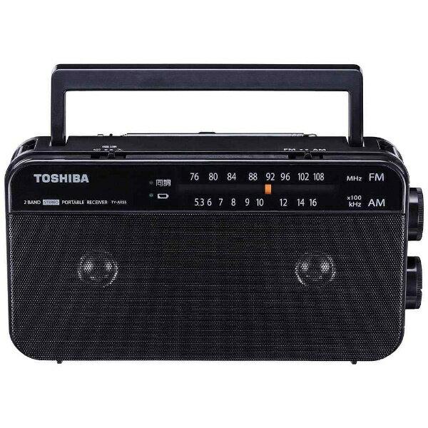 東芝TOSHIBAホームラジオブラックTY-AR55 AM/FM/ワイドFM対応  TYAR55K