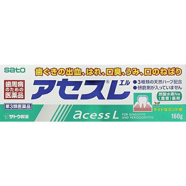 第3類医薬品 アセスL新(160g) wtmedi 佐藤製薬sato