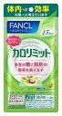 ファンケル FANCL FANCL(ファンケル) カロリミット 15回分 (60粒) 〔栄養補助食品 ...