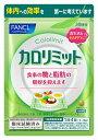 ファンケル FANCL FANCL(ファンケル) カロリミット 90回分 (3袋セット ) 〔栄養補 ...