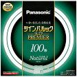 パナソニック PANASONIC 二重環形蛍光ランプ 「ツインパルックプレミア」(100形/ナチュラル色) FHD100ENWL