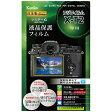 ケンコー マスターG液晶保護フィルム(富士フイルム FUJIFILM X-T2専用) KLPM-FXT2