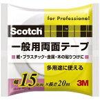 3Mジャパン スリーエムジャパン 3M スコッチ 一般用両面テープ 15mmX20m PGD−15 PGD-15