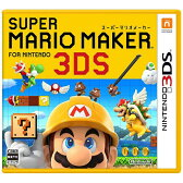【あす楽対象】 任天堂 スーパーマリオメーカー for ニンテンドー3DS【3DSゲームソフト】