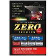 エツミ 液晶保護フィルム ZEROプレミアム(キヤノン EOS 8000D専用) E-7504
