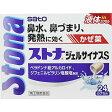 佐藤製薬 【第(2)類医薬品】ストナジェルサイナスS(24カプセル)