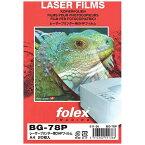 フォーレックス BG78P レーザー用OHPフィルム A4(20) 0.175mm
