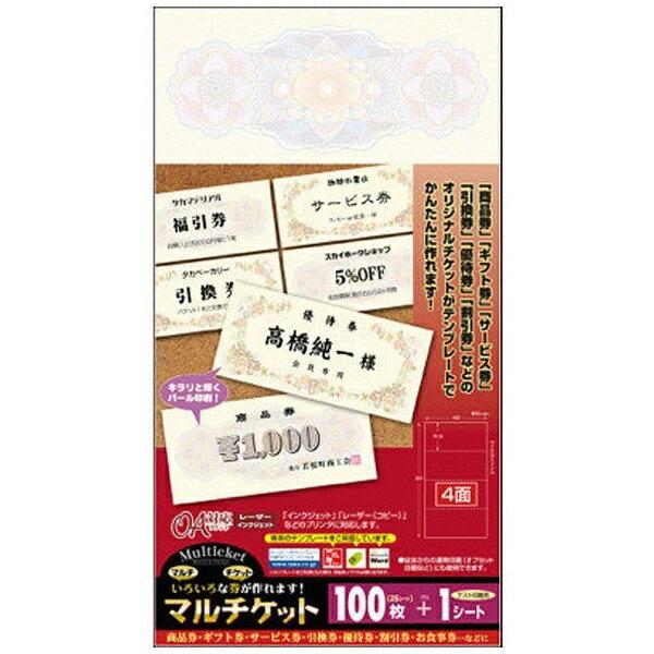 ササガワ SASAGAWA マルチケット クラシックマルチケット クラシック[一片:74x160mm /100枚 4枚付x25シート] 9-1301[91301]【wtcomo】