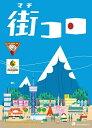 その他玩具 【再販】ボードゲーム 街コロ[人気ゲーム 120...