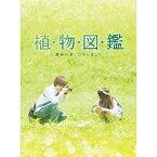 松竹 Shochiku 植物図鑑 運命の恋、ひろいました 豪華版 初回限定生産 【ブルーレイ ソフト】