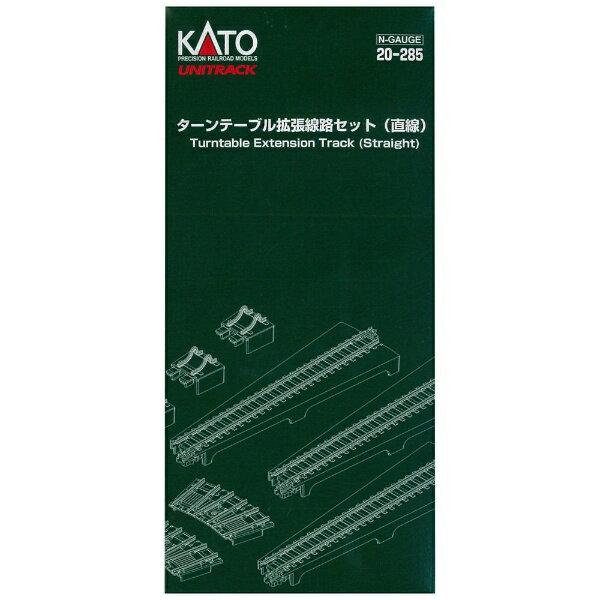 鉄道模型, 線路 KATO N20-285