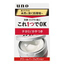 資生堂 shiseido UNO(ウーノ) クリームパーフェクション(90g)