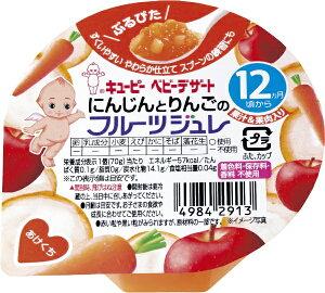 キューピー kewpie キューピーベビーデザート にんじんとりんごのフルーツジュレ 70g 12ヶ月頃から【wtbaby】