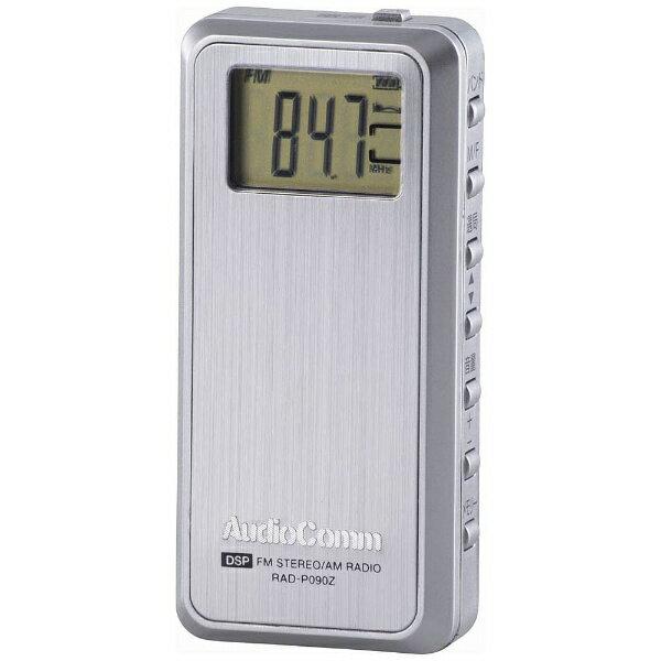 オーム電機OHMELECTRIC携帯ラジオAudioCommRAD-P090Z AM/FM/ワイドFM対応  RADP090Z