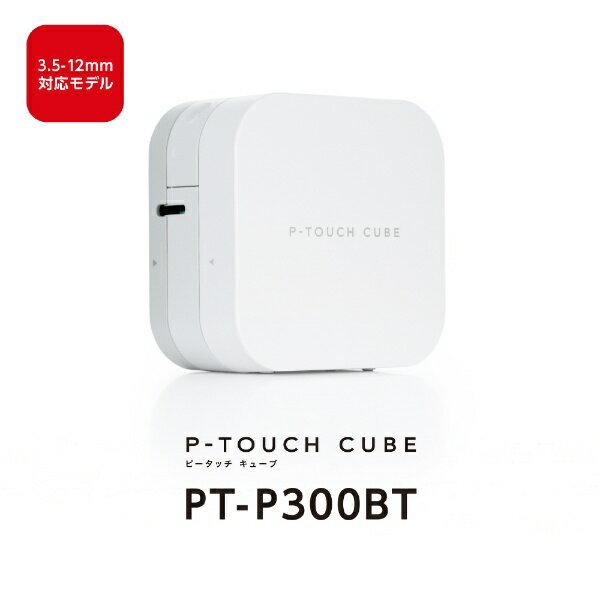 ブラザー brother PT-P300BT ラベルライター P-TOUCH CUBE(ピータッチキューブ)[PTP300BT]