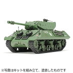 タミヤ TAMIYA 1/48 ミリタリーミニチュアシリーズ No.82 イギリス駆逐戦車 M10 IIC アキリーズ【代金引換配送不可】