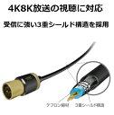エレコム ELECOM DH-ATS48K05BK アンテナ分波器 ブラック [4K8K対応TV用] 2