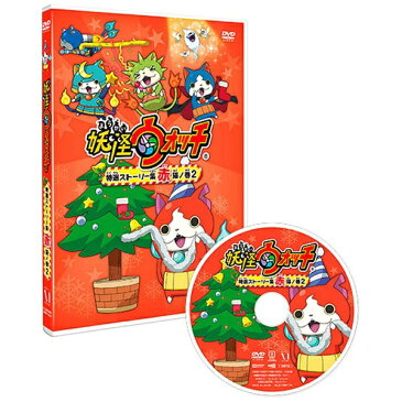 メディアファクトリー 妖怪ウォッチ 特選ストーリー集 赤猫ノ巻2 【DVD】