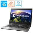 【送料無料】 東芝 12.5型タッチ対応ノートPC[Office付き・Win10 Home・Celeron・SSD 128GB・メモリ 4GB] dynabook V42/B オニキスメタリック PV42BMP-NJA (2017年1月モデル)