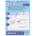 アピカ APICA JIS対応 履歴書用紙 A4 SY22