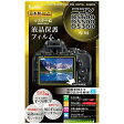 ケンコー マスターG液晶保護フィルム(ニコン D5600/D5500/D5300専用) KLPM-ND5600