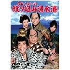 東宝 クレージーの殴り込み清水港 期間限定プライス版 【DVD】