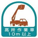 ユニット UNIT ユニット ステッカー 高所作業車10m以上・2枚1シート・35X35 851-71《※画像はイメージです。実際の商品とは異なります》