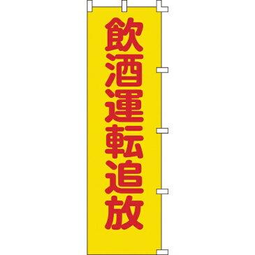 日本緑十字 緑十字 のぼり旗 飲酒運転追放 1500×450mm ポリエステル 255008