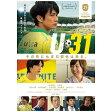 TCエンタテインメント U-31 【DVD】