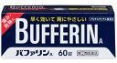 【第(2)類医薬品】 バファリンA(60錠)〔鎮痛剤〕LIO...